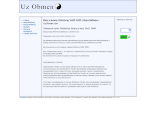 uzobmen.com screenshot