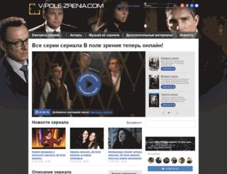 v-pole-zrenia.com screenshot
