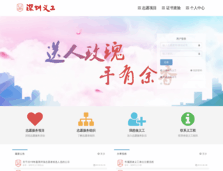 v.sva.org.cn screenshot