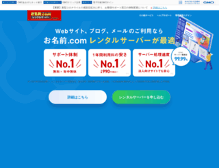 v12.rentalserver.jp screenshot