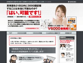 v6000.jp screenshot