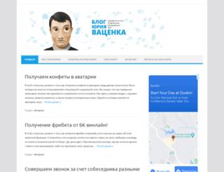 vacenko.ru screenshot