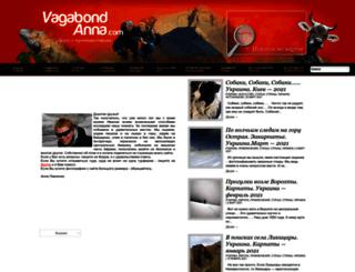 vagabondanna.com screenshot