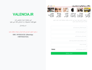 valencia.ir screenshot