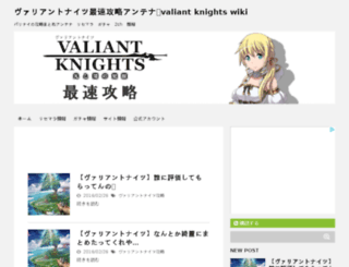 valiant-knights.net screenshot