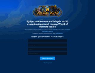 valkyrie-wow.org screenshot