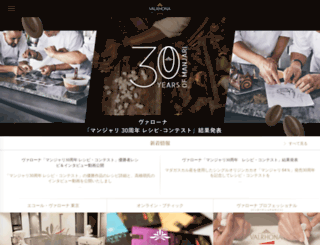 valrhona.co.jp screenshot