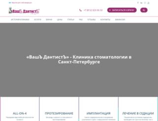 vashdantist.com screenshot