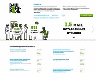 vashkontrol.ru screenshot