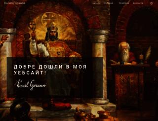 vasilgoranov.com screenshot