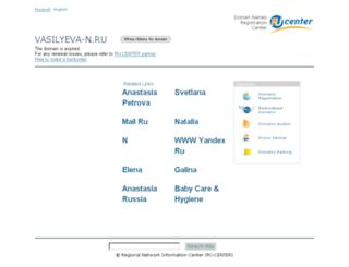 vasilyeva-n.ru screenshot