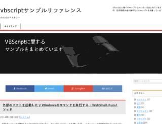 vbs.mystia.jp screenshot