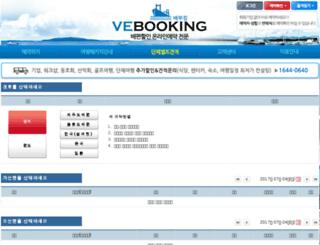 vebooking.co.kr screenshot