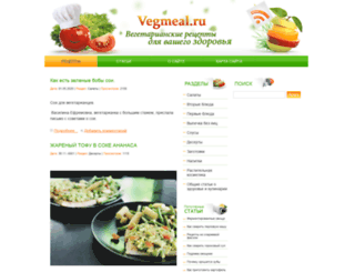 vegmeal.ru screenshot