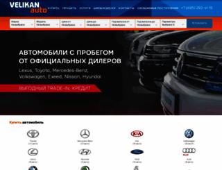 velikan-auto.ru screenshot