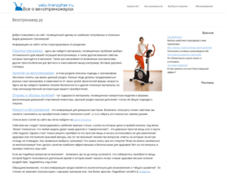 velo-trenazher.ru screenshot