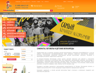 velokinder.ru screenshot