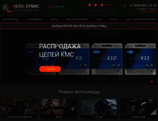 veloservis-ekb.ru screenshot