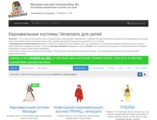 venezianoshop.ru screenshot