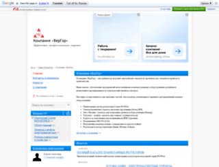 vergor.fis.ru screenshot