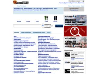 vesberdsk.ru screenshot