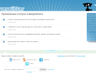veselitter.ru screenshot