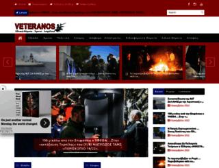 veteranos.gr screenshot