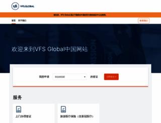 vfsglobal.cn screenshot