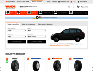 vianor-tyres.ru screenshot