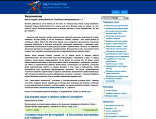 vide0.org.ua screenshot