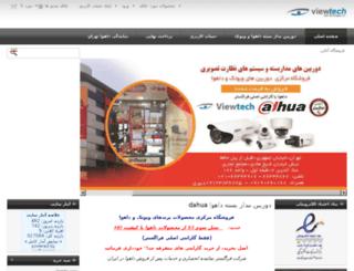 viewtech.ir screenshot