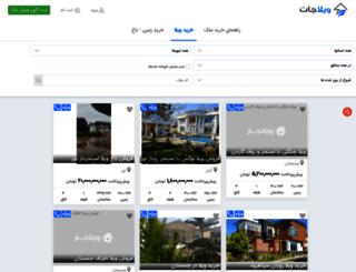 vilajat.com screenshot