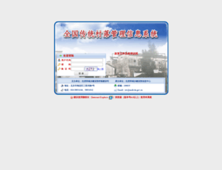 village.mohurd.gov.cn screenshot