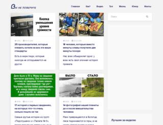 vinepoverite.ru screenshot