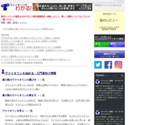 violinwakaru.com screenshot