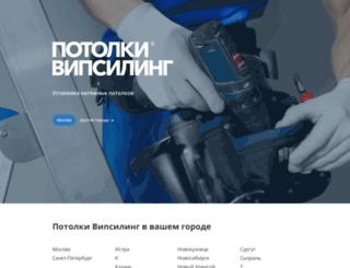 vipceiling.ru screenshot