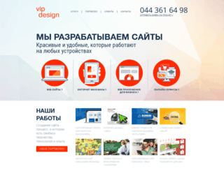 vipdesign.com.ua screenshot