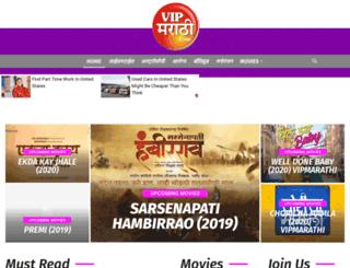 vipmarathi.com screenshot