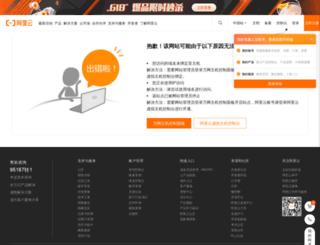 vipsale.cn screenshot