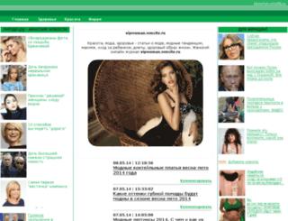 vipwoman.wmsite.ru screenshot