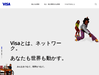 visa.co.jp screenshot