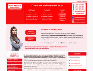 visacenter-ukraine.com screenshot