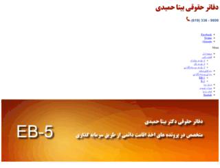 visafarsi.com screenshot