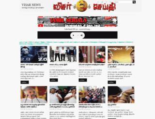 visarnews.com screenshot