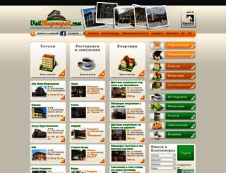 visitblagoevgrad.com screenshot