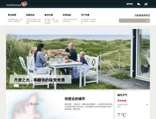 visitdenmark.cn screenshot