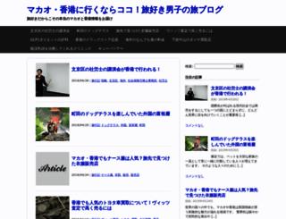 visitmacauchina.com screenshot