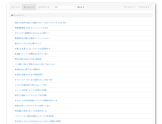 viva-ce.jp screenshot