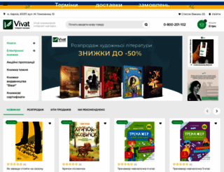 vivat-book.com.ua screenshot