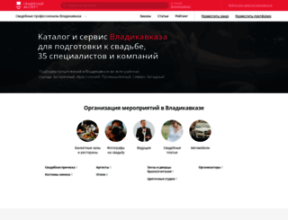 vladikavkaz.unassvadba.ru screenshot